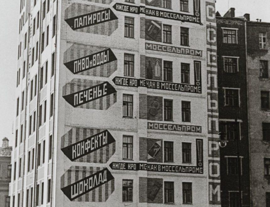 ALEXANDR RÓDCHENKO / Establecimiento Mosselprom, 1925. Archivo Lafuente
