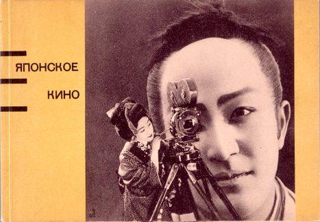 Catálogo Japanese Cinema Exhibition